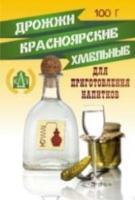 Спиртовые дрожжи «Красноярские хмельные» 100 г
